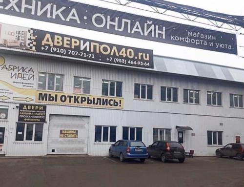 Обнинск, Киевское ш.33, 200 м.кв.